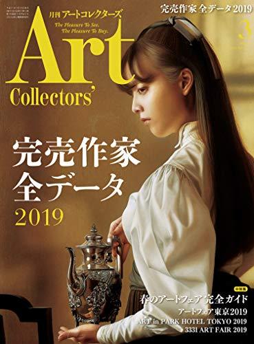 ARTcollectors'(アートコレクターズ) 2019年 3月号の詳細を見る
