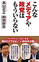 高山 正之 (著), 和田 政宗 (著)(1)新品: ¥ 994ポイント:10pt (1%)