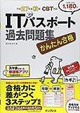 かんたん合格 ITパスポート過去問題集 平成27年度秋期 CBT対応 (Tettei Kouryaku JOHO SHORI)