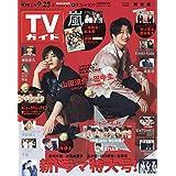 TVガイド関東版 2020年 9/25 号 [雑誌]