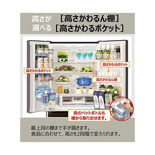 日立 冷蔵庫 430L 6ドア クリスタルホ...の紹介画像11