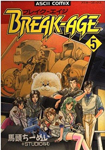 BREAK-AGE 5 (アスキーコミックス)の詳細を見る