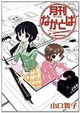 月刊なかとば / 山口舞子 のシリーズ情報を見る