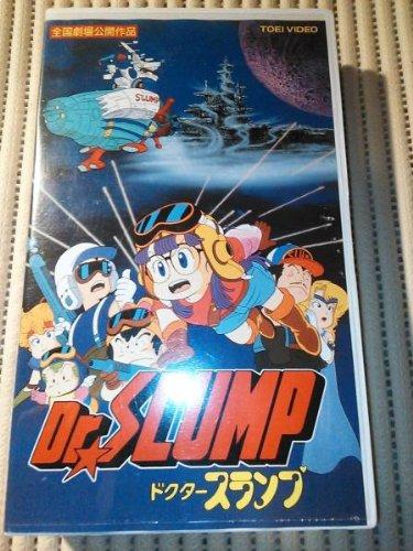 ドクタースランプ~ほよよ宇宙大冒険~【劇場版】 [VHS]