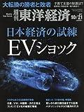 週刊東洋経済 2017年10/21号 [雑誌](日本経済の試練 EVショック)