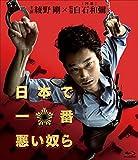 日本で一番悪い奴ら Blu-rayスタンダード・エディション[Blu-ray/ブルーレイ]