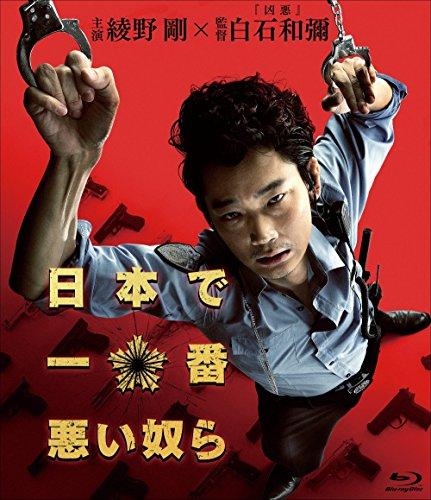 日本で一番悪い奴ら Blu-rayスタンダード・エディション