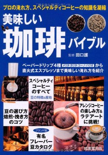 美味しい珈琲バイブル (カンガルー文庫)の詳細を見る