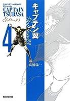キャプテン翼GOLDEN-23 4 (集英社文庫―コミック版)