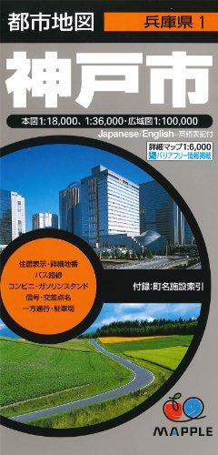 都市地図 兵庫県 神戸市 (地図 | マップル)