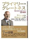 プライマリー・グレートネス 幸福で充実した人生のための12の原則