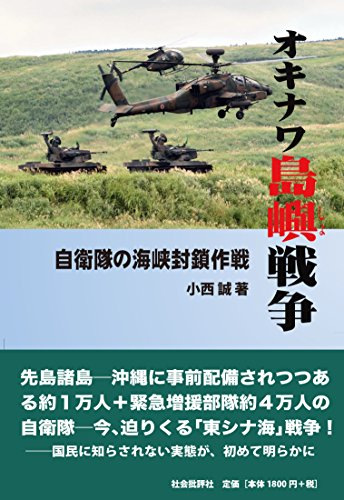オキナワ島嶼戦争: 自衛隊の海峡封鎖作戦の詳細を見る
