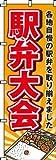 駅弁大会 のぼり旗 0060116IN (ノボリ 旗 のぼり旗 幟) -