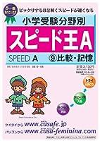 スピード王A (5才~6才) 9 比較・記憶