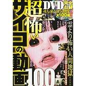 超怖いサイコの動画100―魂も凍る狂気映像全100編 (メディアックスムック 340)