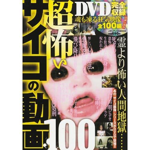 超怖いサイコの動画100—魂も凍る狂気映像全100編 (メディアックスムック 340)
