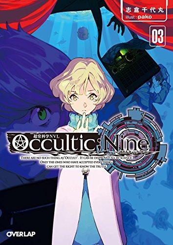 [画像:Occultic;Nine3 -オカルティック・ナイン- Occultic;Nine -オカルティック・ナイン- (オーバーラップ文庫)]