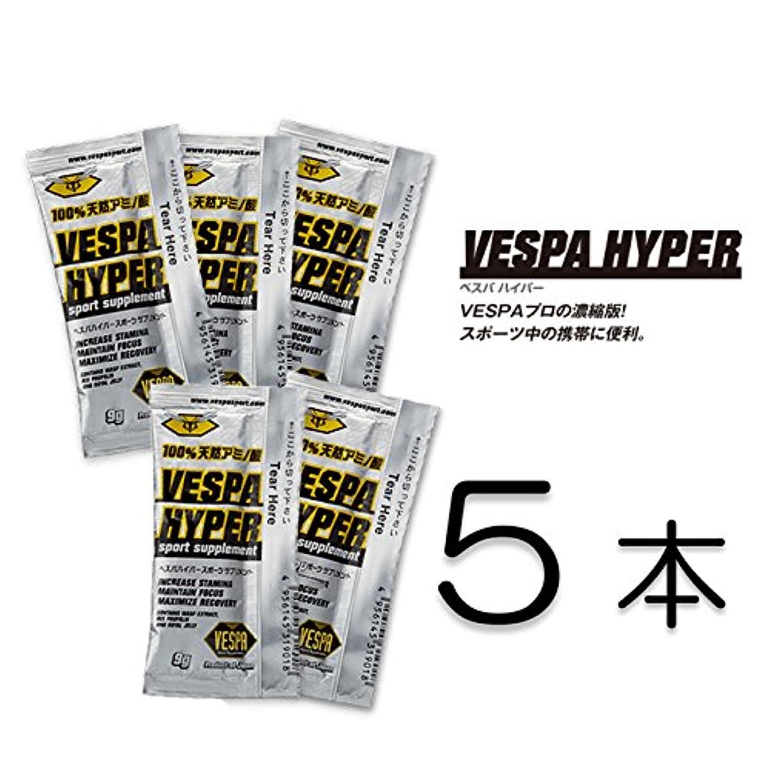 挨拶キネマティクス最後にVESPA SPORTS(ヴェスパスポーツ) VESPA HYPER 9g(5本)
