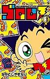 ゴロロ 第6巻―MAMONOGATARI (てんとう虫コロコロコミックス)