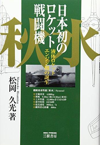 日本初のロケット戦闘機「秋水」―液体ロケットエンジン機の誕生