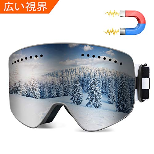 スキーゴーグル 着脱レンズ OTGメガネ対応 曇り、UV400紫外線防止な多機能 広い視界の球面レンズ 100%紫外線防止のダブルレンズ ジュニア向き、男女兼用のスノーボード用ゴーグル 冬のアウトドアグッズ シルバー
