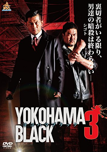 YOKOHAMA BLACK3 [DVD]