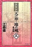 天の華・地の風5 (fukkan.com)