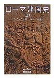 ローマ建国史〈上〉 (岩波文庫) 画像