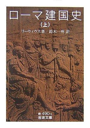 ローマ建国史〈上〉 (岩波文庫)の詳細を見る
