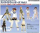 コナミフィギュアコレクション ストライクウィッチーズ 第1弾 BOX