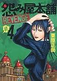 怨み屋本舗REVENGE 4―怨み屋シリーズ 43 (ヤングジャンプコミックス)