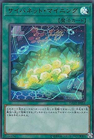 遊戯王 DANE-JP051 サイバネット・マイニング (日本語版 ウルトラレア) ダーク・ネオストーム
