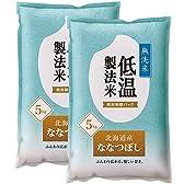 【精米】低温製法米 無洗米 北海道産 ななつぼし 10kg(5kg×2袋) 平成28年産