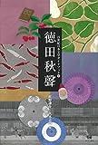 徳田秋聲 (21世紀日本文学ガイドブック6)