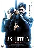 ラストヒットマン [DVD]