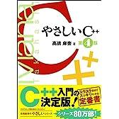 やさしいC++ 第4版 (「やさしい」シリーズ)