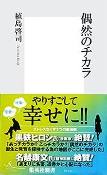 偶然のチカラ (集英社新書)