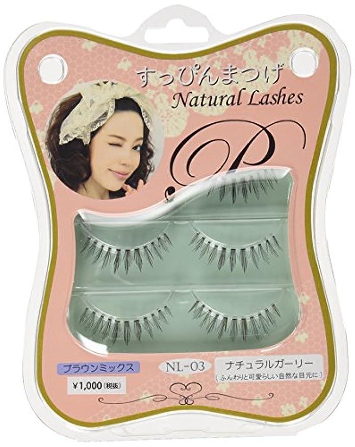 ソフィー肌禁止するアネックスジャパン つけまつげ すっぴんまつげ Natural Lashes ナチュラルガーリー ブラウンミックス 3ペア