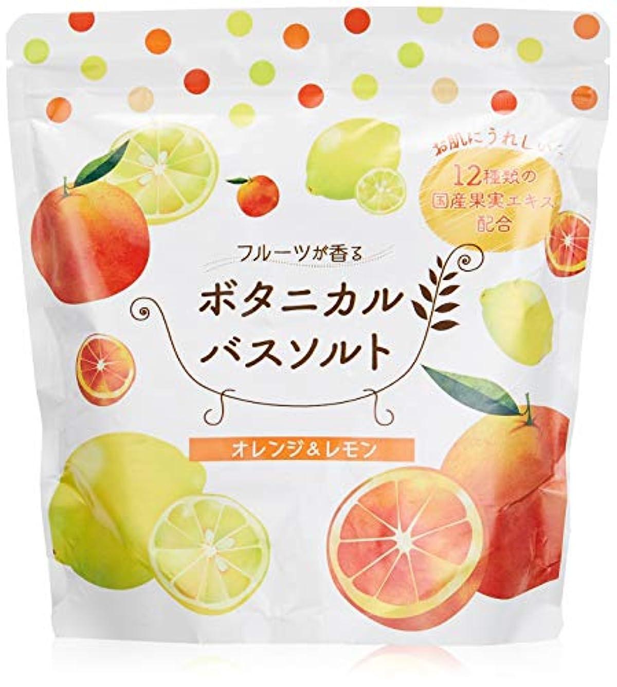 絡み合いオンスブリード松田医薬品 フルーツが香るボタニカルバスソルト オレンジ&レモン 450g