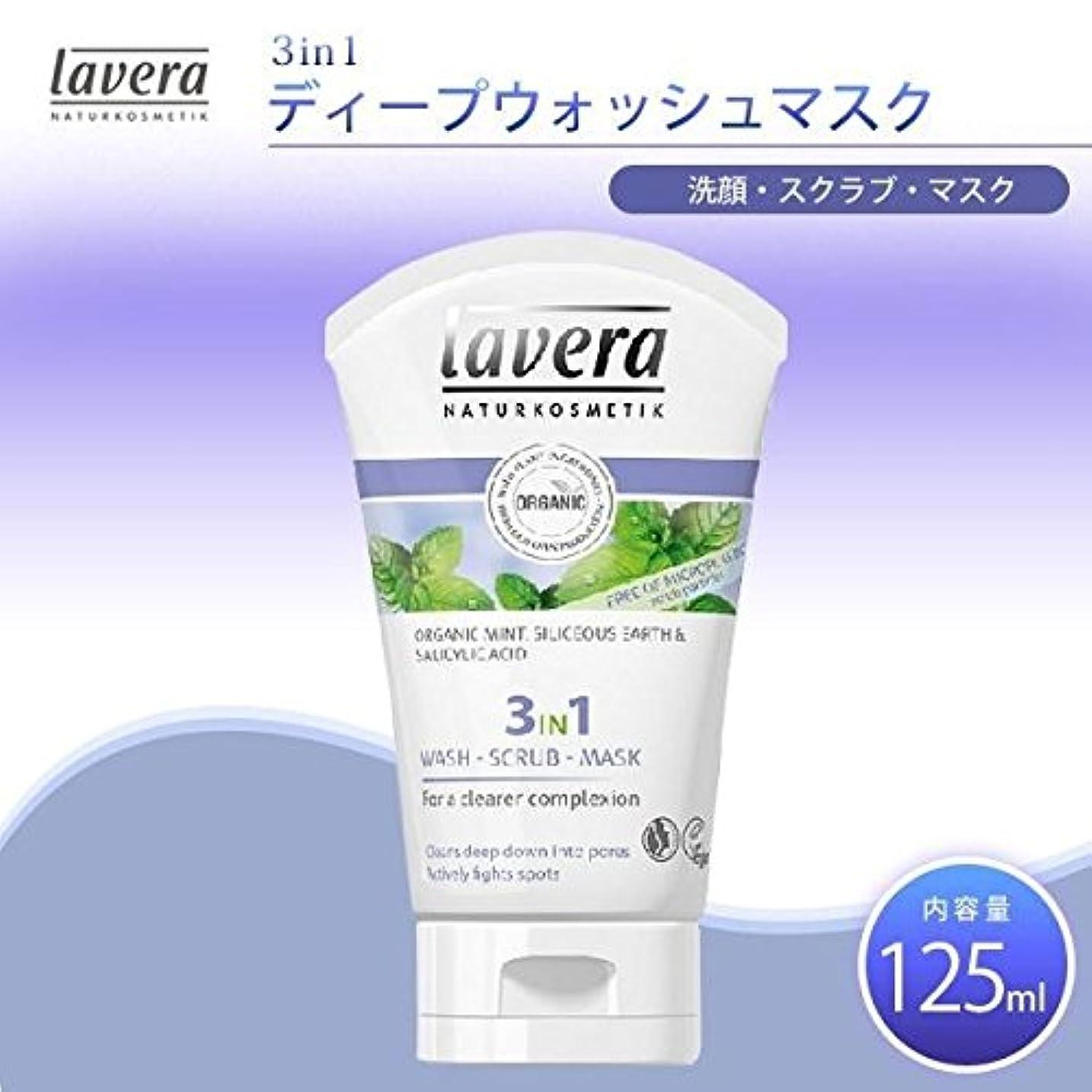 低いレパートリーベテランlavera ラヴェーラ 3in1 ディープウォッシュマスク (洗顔?スクラブ?マスク) 125ml 106536