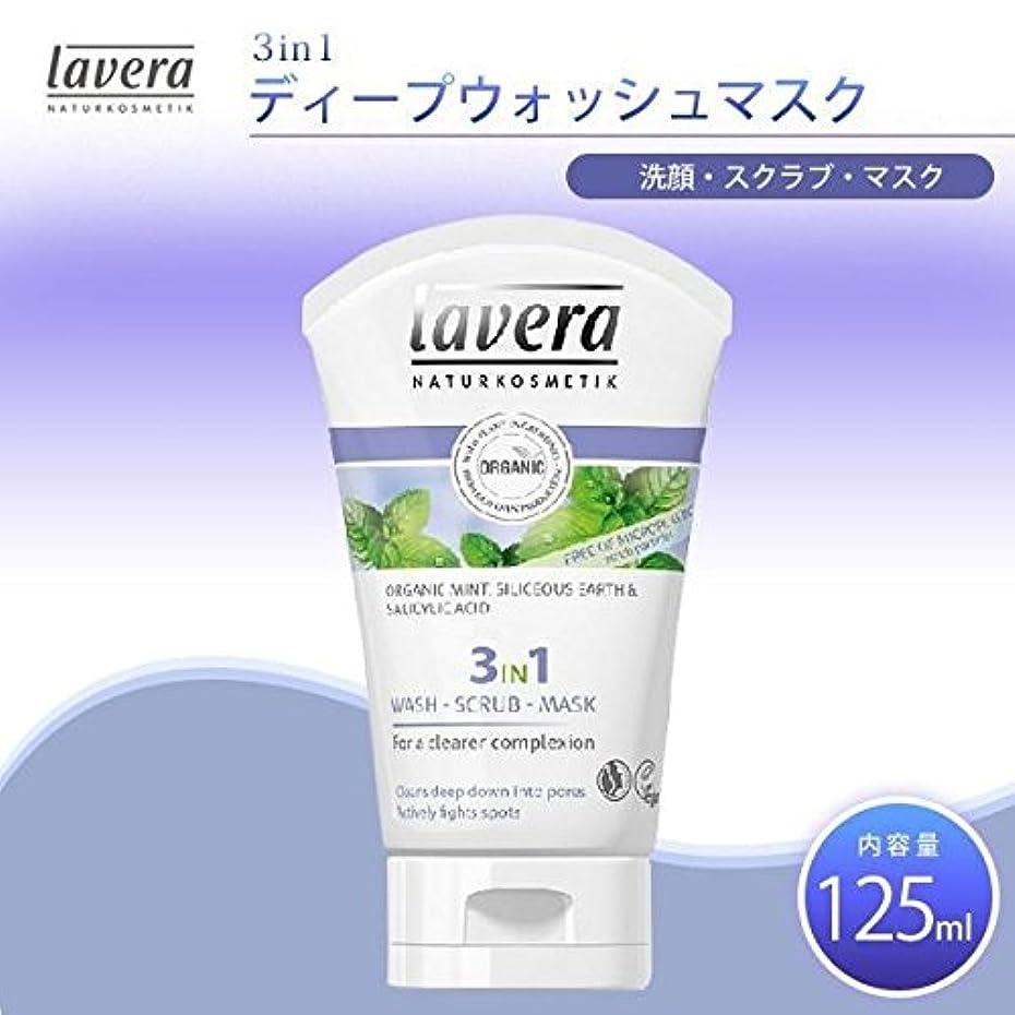 滑りやすい受取人別れるlavera ラヴェーラ 3in1 ディープウォッシュマスク (洗顔?スクラブ?マスク) 125ml 106536