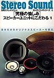 究極の愉しみ スピーカーユニットにこだわる-1 (別冊ステレオサウンド セレクトコンポシリーズ-6)