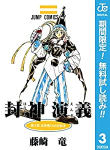 封神演義【期間限定無料】 3 (ジャンプコミックスDIGITAL)