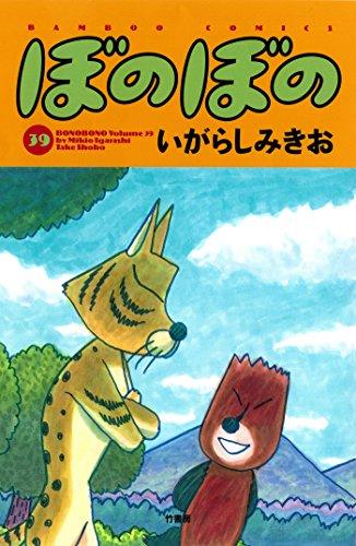 ぼのぼの(39) (バンブーコミックス 4コマセレクション)