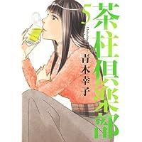 茶柱倶楽部 5 (芳文社コミックス)