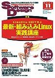 Software Design (ソフトウエア デザイン) 2007年 11月号 [雑誌]