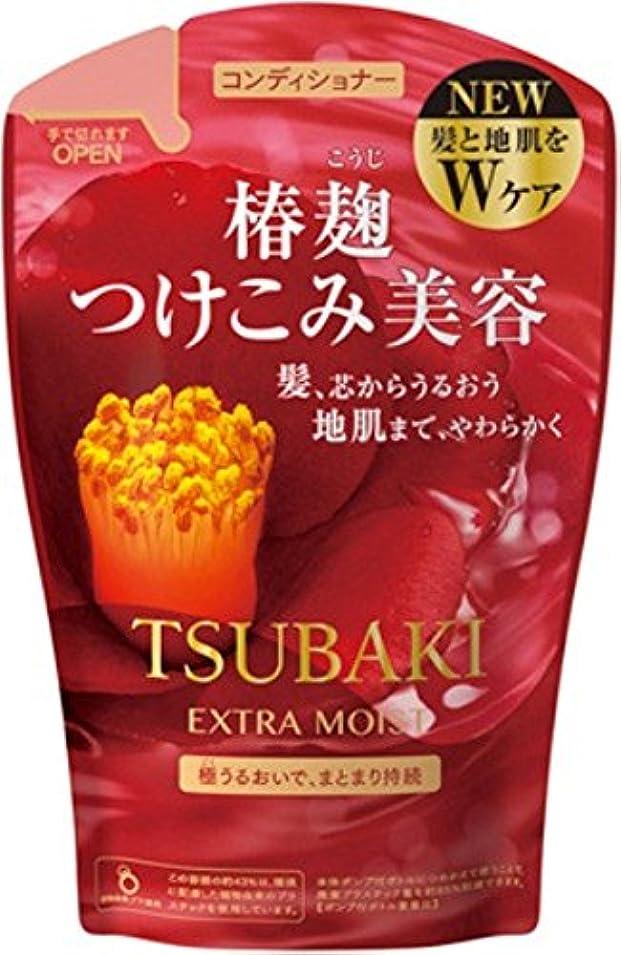 認知満足できる歩行者TSUBAKI エクストラモイスト コンディショナー つめかえ用 380mL
