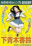 【下青木香鈴】 公式生写真 AKB48 翼はいらない 劇場盤特典