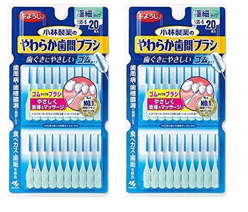 【2ケース(40本)入り】小林製薬のやわらか歯間ブラシ 極細タイプ SSS-Sサイズ ゴムタイプ