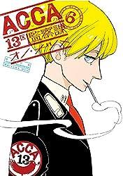 ACCA13区監察課(6)(完) (ビッグガンガンコミックススーパー)